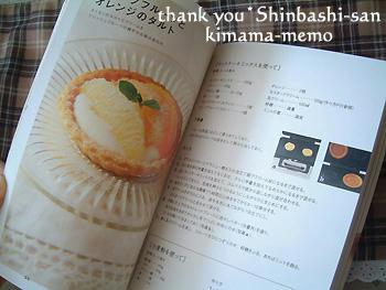 しんばしさん、ありがとう♪
