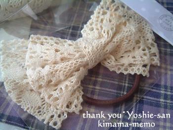 yoshieさん、ありがとう♪
