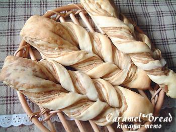 キャラメルパン。