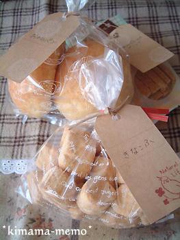 きなこふとおからパン。