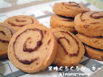 黒糖ぐるぐるクッキー。