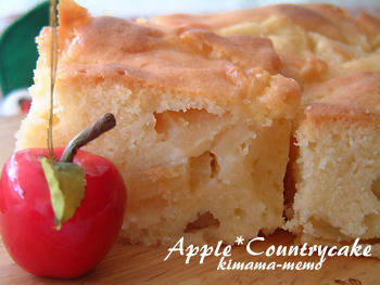 リンゴのカントリーケーキ。