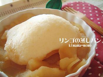 リンゴの蒸しケーキ。