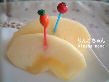 りんごちゃん。