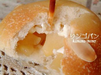 りんごパン。