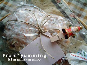 ゆーみんのクリスマス便。