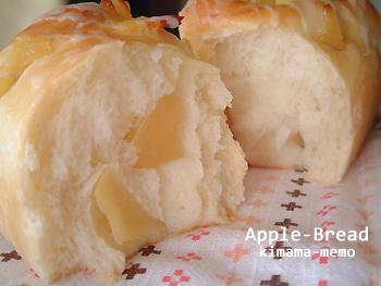 リンゴパン。
