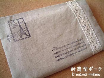 封筒型ポーチ。