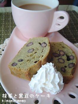抹茶と黒豆のケーキ。
