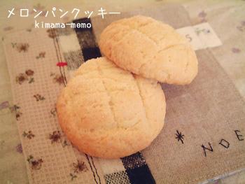 メロンパンクッキー。