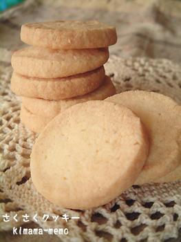 さくさくクッキー。