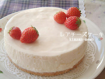 レアチーズケーキ。