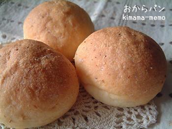 おからパン。