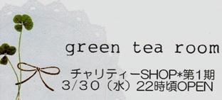 greenさんshopバナー