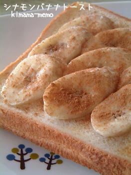 シナモンバナナトースト。