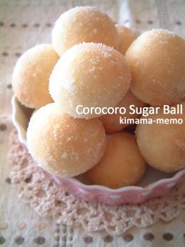 コロコロシュガーボール。
