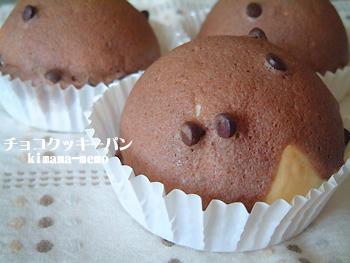 チョコクッキーパン。