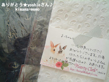 yoshieさんの布プレ♪