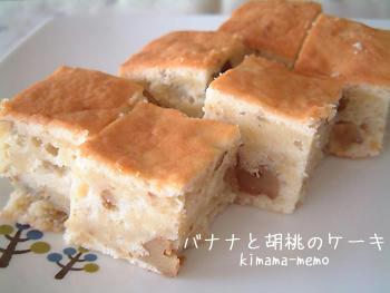 バナナとクルミのケーキ。