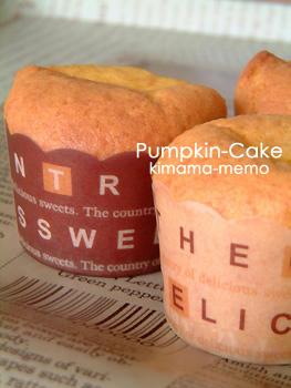 かぼちゃケーキ。