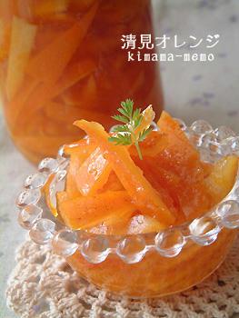 清見オレンジ。
