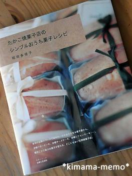 多佳子さん本。