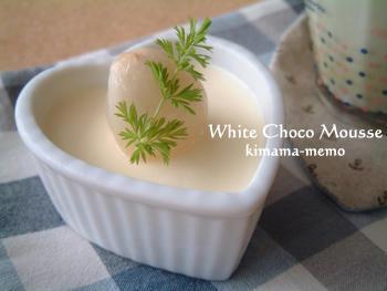 ホワイトチョコムース。