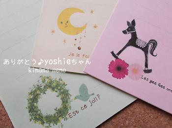 yoshieちゃん♪