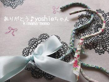 ありがとう、yoshieちゃん♪