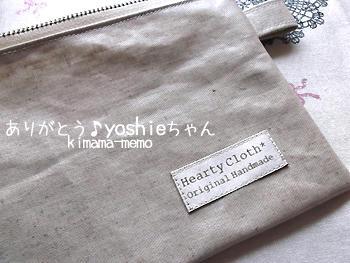 yoshieちゃん、ありがとう♪