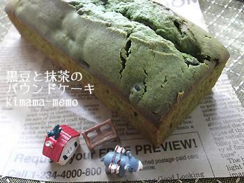 黒豆と抹茶のパウンドケーキ。