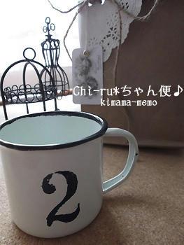 Chi-ru*ちゃん便♪