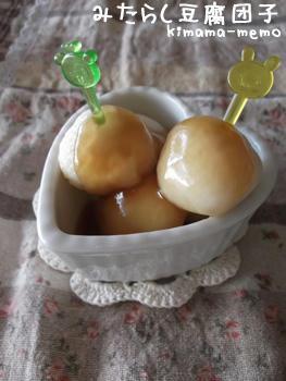 お豆腐団子。