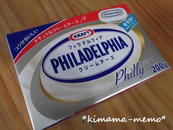 フィラデルフィアクリームチーズ。