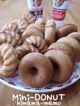 ミニ焼きドーナツ。