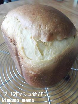 デニッシュ食パン。