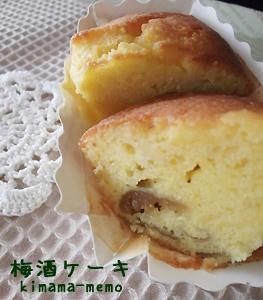 梅酒ケーキ。