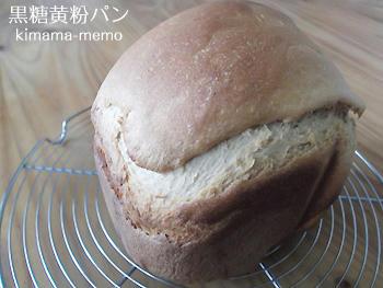 黒糖きな粉パン。