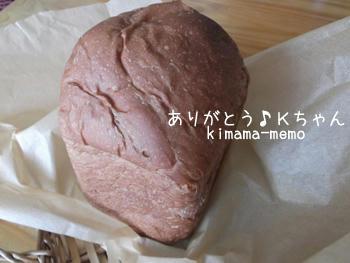ココア食パン。