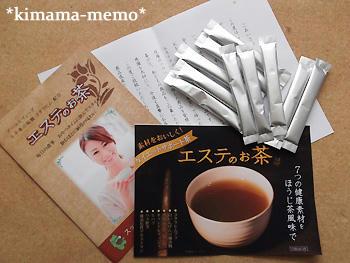 エステのお茶。