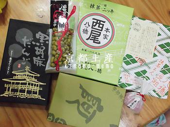 京都土産。