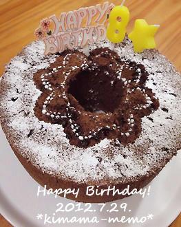三女チャンケーキ。