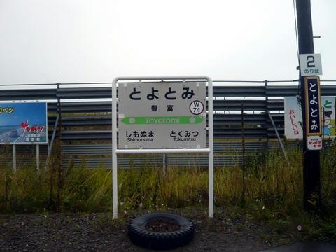 豊富駅駅名票