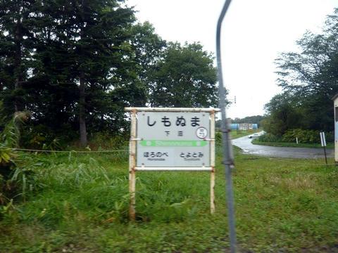 下沼駅駅名票