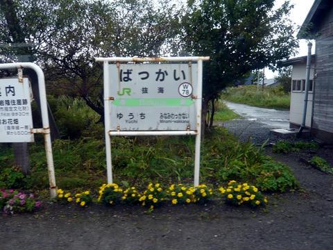 抜海駅駅名票