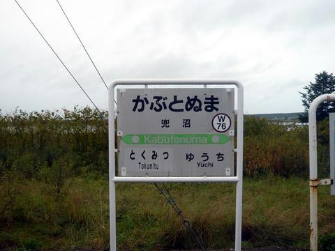 兜沼駅駅名票