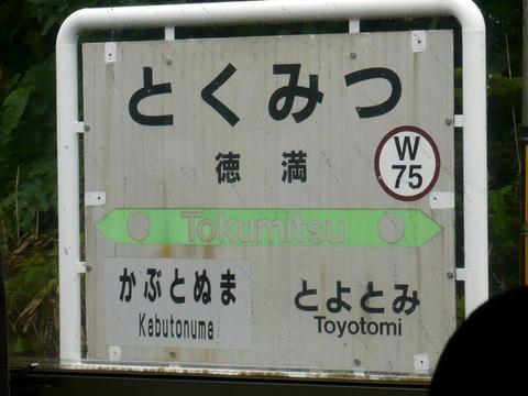 徳満駅駅名票