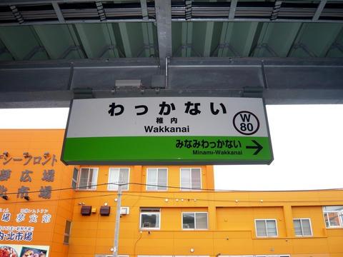 稚内駅駅名票
