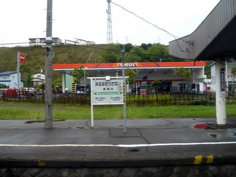 南稚内駅駅名票