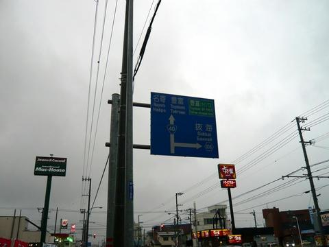 ロシア語入りの道路標識